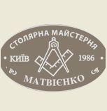 Столярная мастерская Матвиенко -